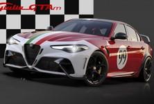 Alfa Romeo Gulia GTA 2